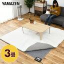 小さく折りたためる ホットカーペット本体(3畳タイプ) KU-S305 電気カーペット 床暖房カーペット 3畳 おしゃれ 山善 Y…
