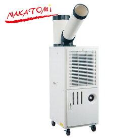 排熱ダクト付き スポットクーラー(単相100V) キャスター付き SAC-1000 スポットエアコン 冷房 冷風機 業務用 エアコン 床置型 ナカトミ(NAKATOMI) 【送料無料】