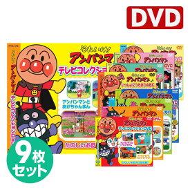 それいけ!アンパンマンDVD9枚セット DVD アンパンマン アニメDVD キッズアニメ 音光(onko) 【送料無料】