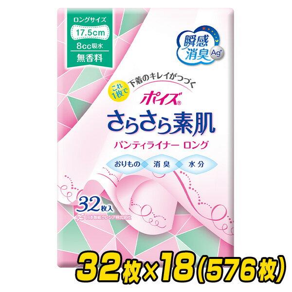 日本製紙クレシア ポイズ さらさら吸収 パンティライナー ロング175 (吸収量8cc)32枚×18(576枚) 80755 おりものシート 軽失禁 尿漏れ 尿もれ 尿モレ 尿漏れパッド 尿とりパッド 【送料無料】 0308D