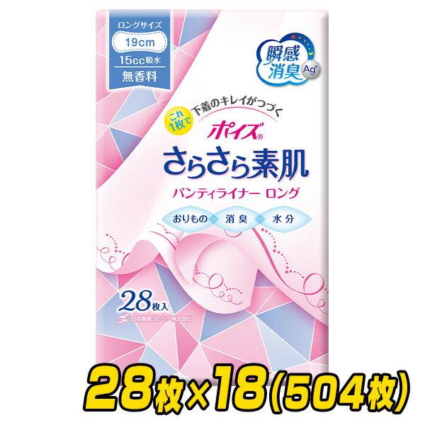 日本製紙クレシア ポイズ さらさら吸収 パンティライナー ロング190 (吸収量15cc)28枚×18(504枚) 80756 おりものシート 軽失禁 尿漏れ 尿もれ 尿モレ 尿漏れパッド 尿とりパッド 【送料無料】 0308D