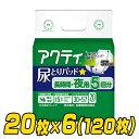 日本製紙クレシア アクティ 尿とりパッド 長時間・夜用(吸収量5回分) 20枚×6(120枚) 大人用紙おむつ 大人用おむつ 介…