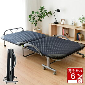 折りたたみベッド BB-1(S)シングル ネイビーブルー 折り畳みベッド 折畳みベッド リクライニングベッド 折りたたみベット シングルベッド 組立簡単 山善 YAMAZEN【送料無料】