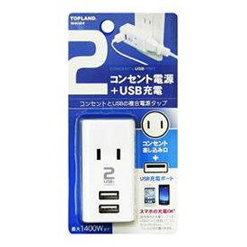 USBスマートタップ 電源タップ(AC/USB) M4024 複合電源タップ 電源タップ コンセント USBポート AC USB トップランド(TOPLAND) 【送料無料】【あす楽】