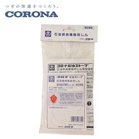 石油燃焼機器用しん (代表型式RX-2912WY) 石油暖房 ストーブ 替え芯 替えしん コロナ(CORONA) 【送料無料】