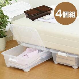 ベッド下収納ボックス 4個組 キャスター付 ベッド下収納ケース プラスチック収納ケース すきま収納 サンカ(SANKA) 【送料無料】