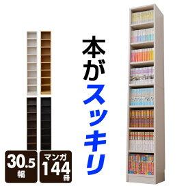本棚 本がすっきり オープンラック 30幅 CPB-1830J 書棚 すきま 隙間 すき間 多目的棚 フリーラック ラック 山善 YAMAZEN【送料無料】