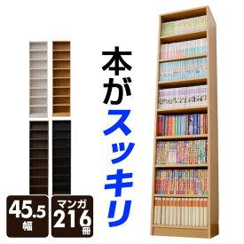 本棚 本がすっきり オープンラック 45幅 CPB-1845J大容量 書棚 多目的棚 フリーラック ラック 山善 YAMAZEN【送料無料】