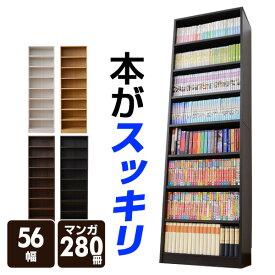 本棚 本がすっきり オープンラック 56幅 CPB-1855J 大容量 書棚 多目的棚 フリーラック ラック 山善 YAMAZEN【送料無料】