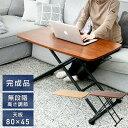 折りたたみ 昇降テーブル キャスター付き 幅80 奥行45 NGL8045 リフトテーブル 昇降式テーブル パソコンデスク ローテ…