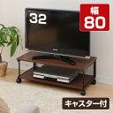 キャスター付き テレビ台 幅80 MTV-8040(WBR/BK) ウォルナット テレビボード テレビラック TV台 TVラック ローボード …