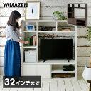 テレビ台 棚付き 壁面収納 32インチ (幅120 奥行29 高さ130) テレビボード TV台 32型 収納 収納付き 棚 引き出し ハイ…