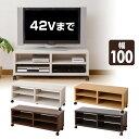 テレビ台 キャスター付き (幅100) CTV-4010C TVボード TV台 ローテーブル センターテーブル サイドテーブル オープン…