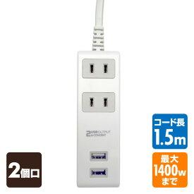 2個口 コンセントタップ&USB充電 2ポート 急速充電2.4A 延長コード1.5m合計1400Wまで M4213 電源 たこ足 タコ足 2口タップ 電源タップ OAタップ スマホ トップランド(TOPLAND) 【送料無料】