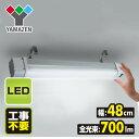 LED多目的灯(幅48cm) LT-A07N キッチンライト 流し元灯 LEDライト 工事不要 山善 YAMAZEN【送料無料】