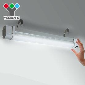 LED多目的灯(幅62.4cm) LT-A10N キッチンライト 流し元灯 LEDライト 工事不要 山善 YAMAZEN【送料無料】