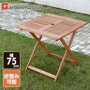 ガーデンテーブル 木製 折りたたみ パラソル MFT-88192 ガーデンファニチャー 折り畳みテーブル おしゃれ 山善 YAMAZE…