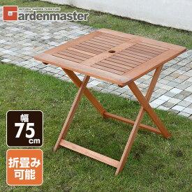 ガーデンテーブル 木製 折りたたみ MFT-88192 ガーデンファニチャー 折りたたみテーブル 山善 YAMAZEN ガーデンマスター【送料無料】