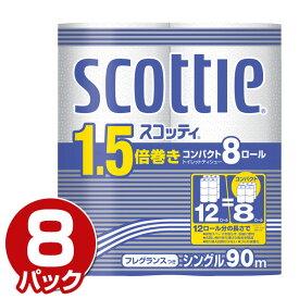 スコッティ トイレットペーパー 1.5倍巻コンパクト8ロール(シングル) 8ロール×8パック=64ロール 16431 トイレ用品 消耗品 長さ1.5倍 日用品 最安値 安い おすすめ 日本製紙クレシア 【送料無料】