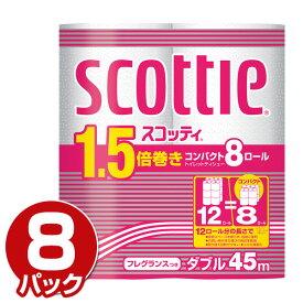 スコッティ トイレットペーパー 1.5倍巻コンパクト8ロール(ダブル) 8ロール×8パック=64ロール 26431 トイレ用品 消耗品 長さ1.5倍 家庭 日用品 最安値 安い おすすめ 日本製紙クレシア 【送料無料】
