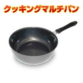 IH対応 クッキングマルチパン KS-2617 IH対応 鉄製 鉄分補給 調理器具 調理用具 フライパン 杉山金属 【送料無料】