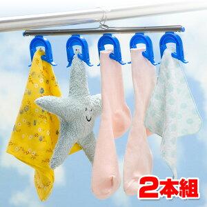 サッとハサミンガー(2本組) KS-2805 ピンチハンガー 物干し 洗濯用品 洗濯バサミ 洗濯ばさみ 杉山金属 【送料無料】
