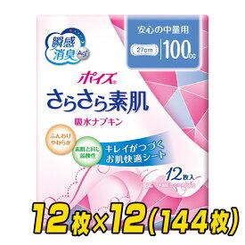 ポイズ さらさら素肌吸水ナプキン 安心の中量用(吸収量目安100cc)12枚×12(144枚) 吸水ライナー おりものシート パンティライナー パンティーライナー にょうもれパッド 尿もれ 尿漏れ 日本製紙クレシア 【送料無料】