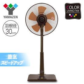 30cmリビング扇風機 風量3段階 (マイコンスイッチ)切タイマー付き YLM-G306(BR) 扇風機 リビングファン サーキュレーター おしゃれ 山善 YAMAZEN【送料無料】【あす楽】
