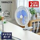 23cmクリップ扇風機 風量2段階 2個組 YCS-D237(W)*2 ホワイト ミニ扇風機 卓上扇風機 扇風機 デスク デスクファン 卓…