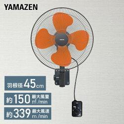 山善(YAMAZEN)工場扇風機工業用扇風機工場用扇風機大型扇風機業務用扇風機サーキュレーター壁掛け式YKW-458