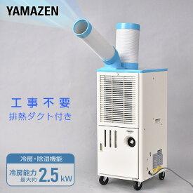 排熱ダクト付き スポットエアコン単相100V キャスター付き YS-422D スポットクーラー 冷風機 業務用 エアコン 床置型 熱中症対策 山善 YAMAZEN 【送料無料】