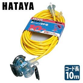 延長コード(防雨型) FX-103Y ハタヤ(HATAYA) 【送料無料】