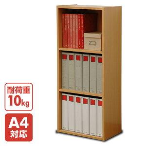 A4ファイル対応 カラーボックス 3段 KAB-3(NB) ナチュラル カラーBOX 収納ラック 収納ボックス 本棚 山善 YAMAZEN【送料無料】