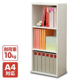 カラーボックス A4 3段 KAB-3(WH) ホワイト A4ファイル 収納ラック 収納ボックス 本棚 山善 YAMAZEN【送料無料】
