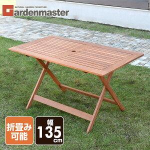 ガーデンテーブル 木製 折りたたみ パラソル MFT-225 ガーデンファニチャー 折り畳みテーブル おしゃれ 山善 YAMAZEN ガーデンマスター【送料無料】