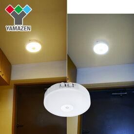 LEDミニシーリングライト(人感センサー付)白熱電球40W相当 JMLC-S06 天井照明 LEDライト 照明器具 省エネ 人感検知 工事不要 山善 YAMAZEN【送料無料】