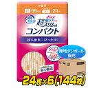 日本製紙クレシア ポイズパッド超スリム 安心の中量用(吸収量60cc) 22枚×6(132枚) 【無地ダンボール仕様】 85541 吸…