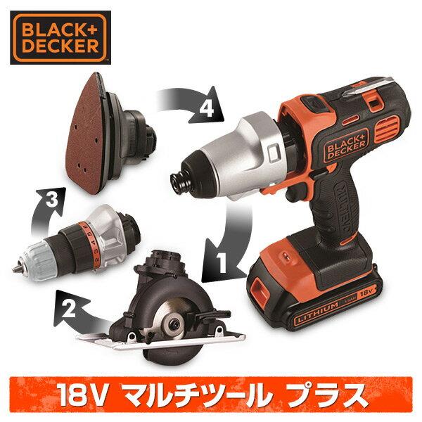ブラックアンドデッカー(BLACK&DECKER) 18Vマルチツール プラス EVO183P1 インパクトドライバー/丸ノコ/ドリルドライバー 電動工具 電動ドライバー 電動ドリル 充電ドライバー 【送料無料】【あす楽】