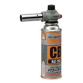 パワートーチ(ボンベRZ-760付) RZ-720E 溶接工具 アウトドア 調理器具 着火 ガスバーナー ガストーチ 新富士バーナー(Shinfuji Burner) 【送料無料】