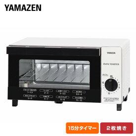 トースター オーブントースター YTB-100(W) ホワイト トースター パン焼き オーブン シンプル パン焼き機 パン焼き器 トースト 15分タイマー 山善 YAMAZEN【送料無料】
