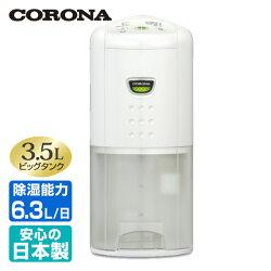 コロナ(CORONA)除湿乾燥機(木造7畳・鉄筋14畳まで)CD-P63A