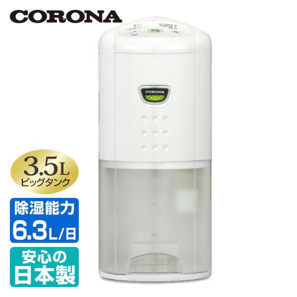 コロナ(CORONA) 除湿乾燥機 (木造7畳・鉄筋14畳まで) CD-P63A 除湿乾燥機 除湿機 除湿器 部屋干し おしゃれ 室内干し 【送料無料】【あす楽】