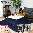 こたつ こたつテーブル 折りたたみ カジュアルこたつ 完成品 75×75cm 正方形継脚付き リバーシブル天板 HFL-754H(B)/…