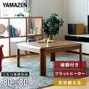 家具調こたつ 平面パネルヒーターこたつ (80cm 正方形)継脚付き 手元コントローラー付き SKF-MD803H(MB) 電気こたつ …