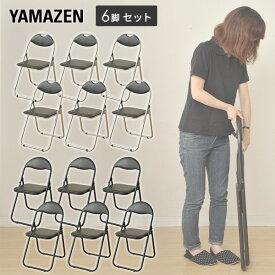 折りたたみチェア(背もたれ付き)6脚セット YZX-08(SB) シルバー(取っ手付) 折りたたみ椅子 折りたたみイス 折り畳み 折畳み パイプチェア パイプ椅子 いす 山善 YAMAZEN【送料無料】【あす楽】
