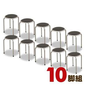 スタッキングスツール 10脚セット YZX-01(SB)*10 ブラック パイプチェア パイプ椅子 丸イス 積み重ねチェア 積重ね 山善 YAMAZEN【送料無料】