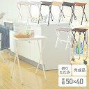 折りたたみテーブル 折りたたみ テーブル YST-5040H 折りたたみデスク サイドテーブル ミニテーブル トレーテーブル …