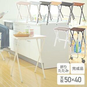 折りたたみ ミニテーブル 組み立て不要 高さ70 幅50 奥行48 YST-5040H テーブル 机 サイドテーブル 折りたたみテーブル リビングテーブル トレーテーブル サイドラック コンパクト 在宅 在宅勤務