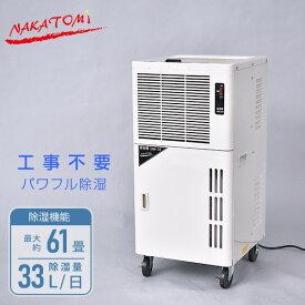 業務用 除湿機 (単相100V)キャスター付き DM-15 事務所用 除湿機 除湿器 除湿乾燥機 ナカトミ(NAKATOMI) 【送料無料】【あす楽】