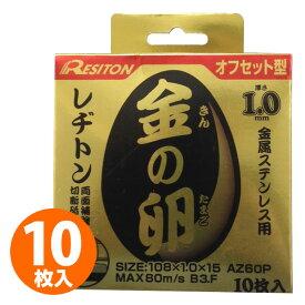金の卵 オフセット型 108×1.0×15 AZ60P (10枚セット) 砥石 切る といし 切断 ステンレス切断 グラインダー レヂトン 【送料無料】